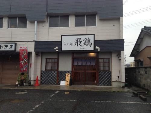 らぁ麺飛鶏2