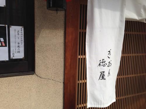 ぎおん徳屋3