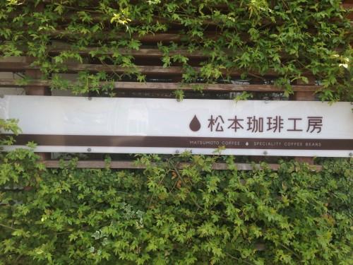 松本珈琲工房1