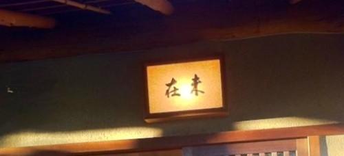 日本料理の最高峰で至福の時を過ごす。 未在 京都
