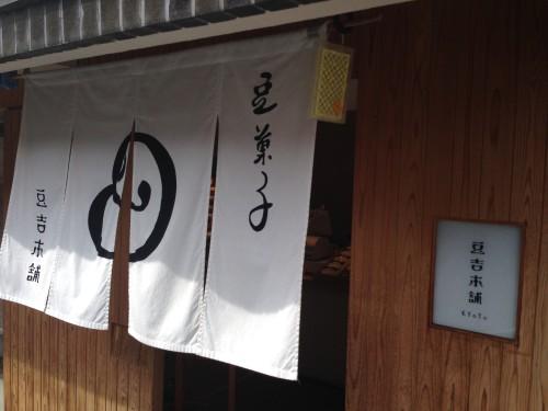 種類が豊富な豆菓子屋さん。 豆吉本舗 京都府