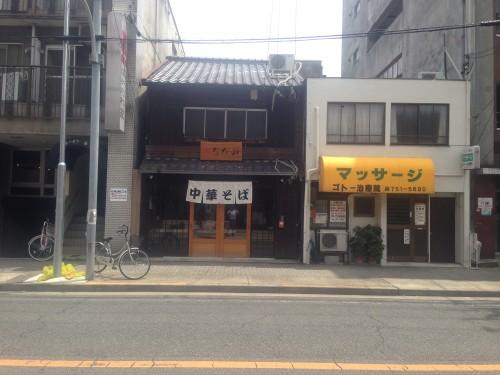 澄み切った透明感のあるスープ。 麺なかの 名古屋市千種区