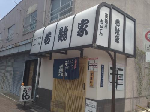 若鯱家 清名店3
