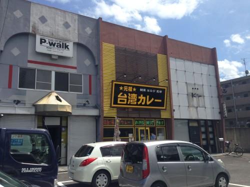 台湾カレー4