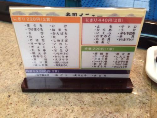 ぶんぶん寿司2