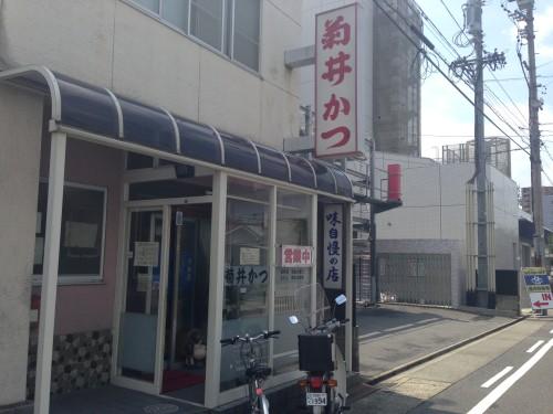 菊井かつ4