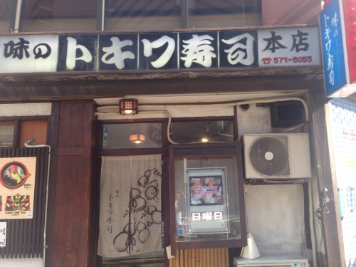 トキワ寿司2
