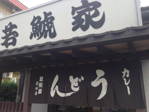 若鯱家犬山店3