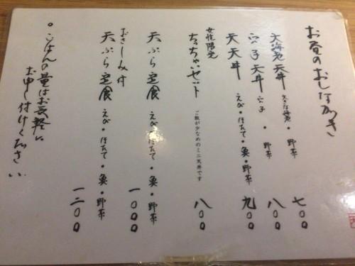 天ぷら天3