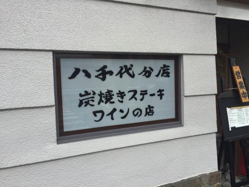 加津味IMG_8316