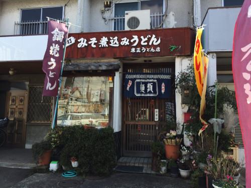 末正うどん店1