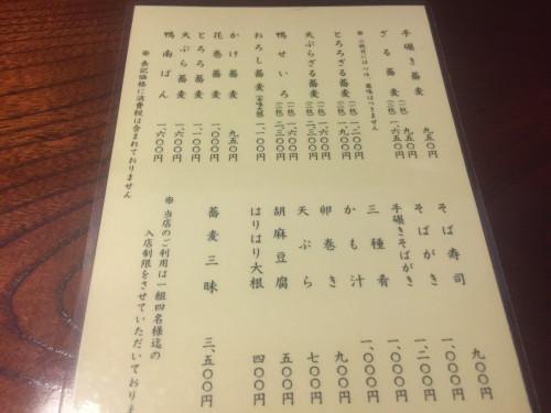 胡蝶庵仙波3