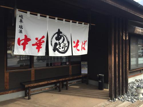 あきん亭2