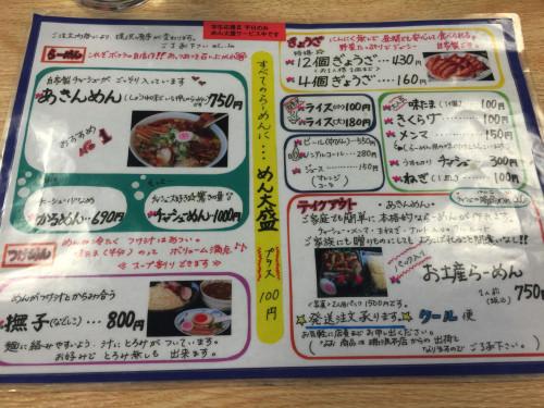 あきん亭3