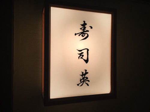 寿司英③IMG_8285