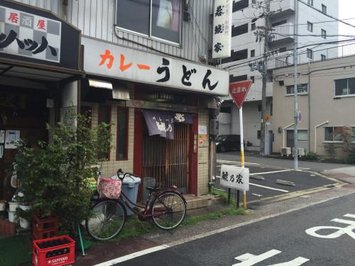鯱乃家②IMG_8317