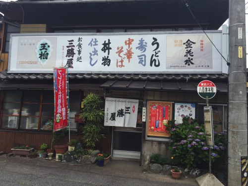 昭和レトロな大衆食堂。 三勝屋 岐阜県八百津町