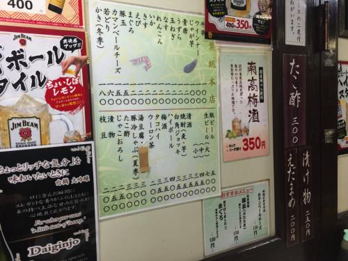 松葉総本店3