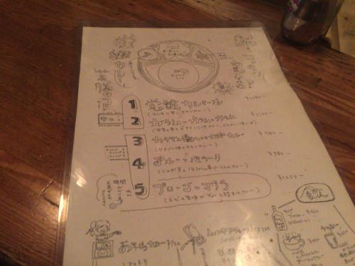 文化屋食堂1